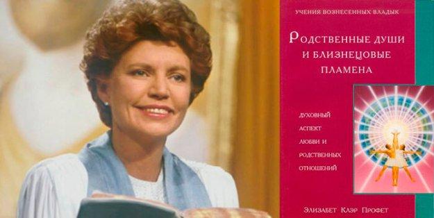 Элизабет Профет