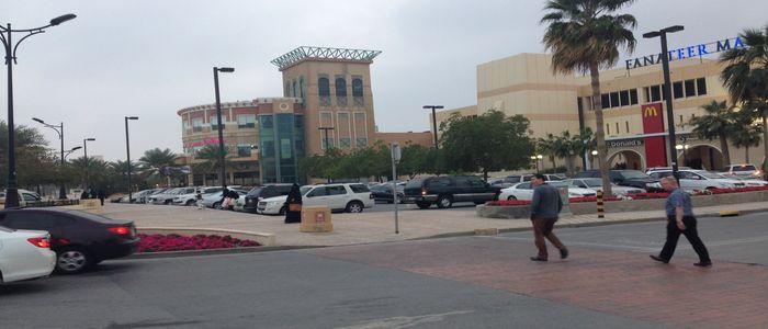 Things to do in Saudi Arabia - Al Jubail Mall