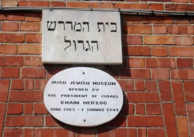 irish jewsish museum