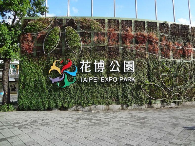 taipei expo park taiwan