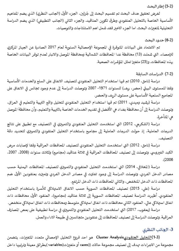 تصنيف المحافظات العراقية صحياً باستخدام التحليل العنقودي لعام 2016
