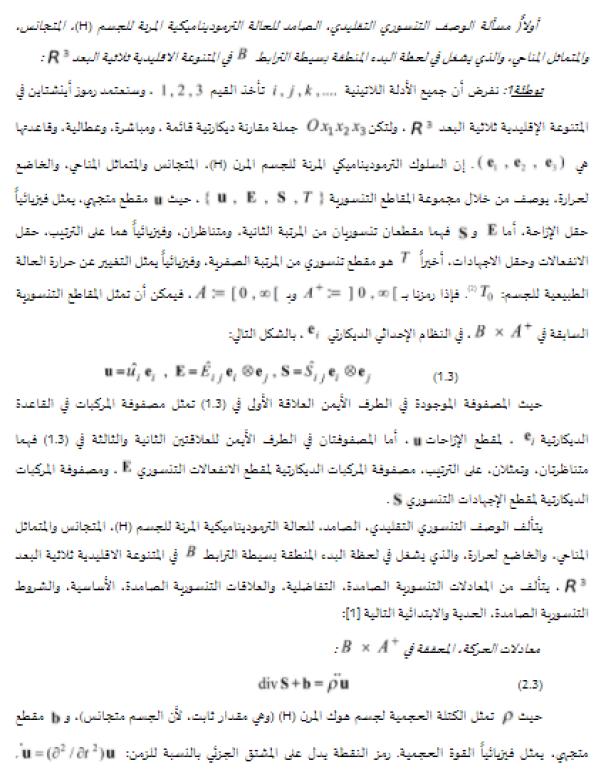 معادلات بيلترامي- ميشيل التنسورية الترموديناميكية المعممة لأجل الحالة الترموديناميكية العامة لجسم هوك