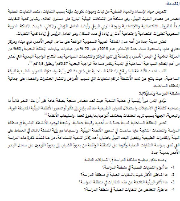النفايات الصلبة وأثرها على المنطقة الواقعة من بحيرة الشباب إلى بحيرة الأربعين على ساحل البحر الأحمر بمدينة جدة