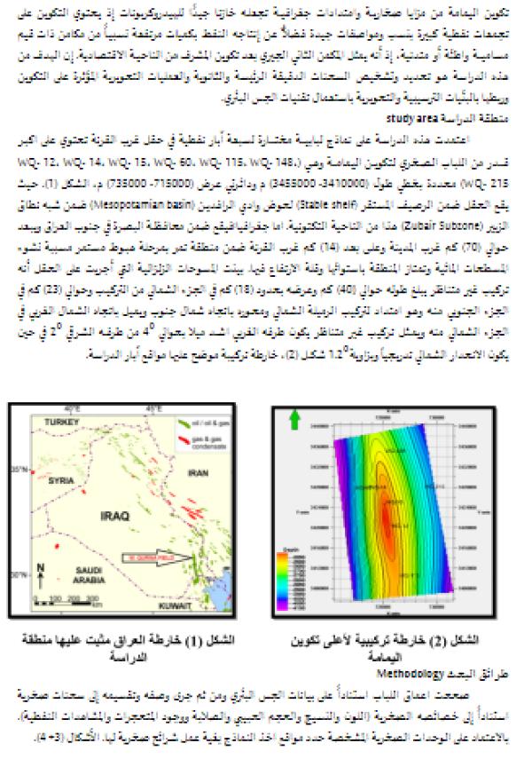 السحنات الدقيقة والعمليات التحويرية لتكوين اليمامة في حقل غربي القرنة النفطي في جنوب العراق