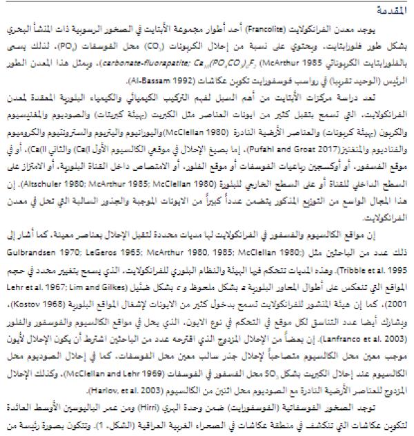 الكيمياء البلورية لمعدن الفرانكولايت في فوسفورايت عكاشات (الباليوسين الأوسط)، الصحراء الغربية العراقية
