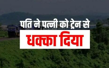 https://journalyug.com/pati-ne-patni-ko-diya-train-se-dhakka/
