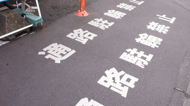 しつこめの「通路駐輪禁止」