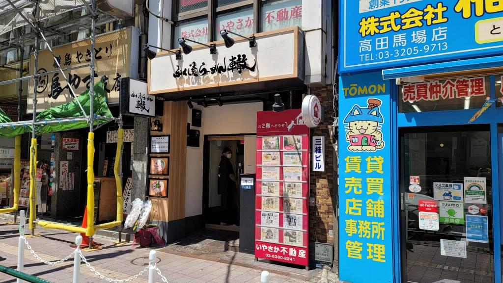 高田馬場のラーメン屋「轍」の店舗外観