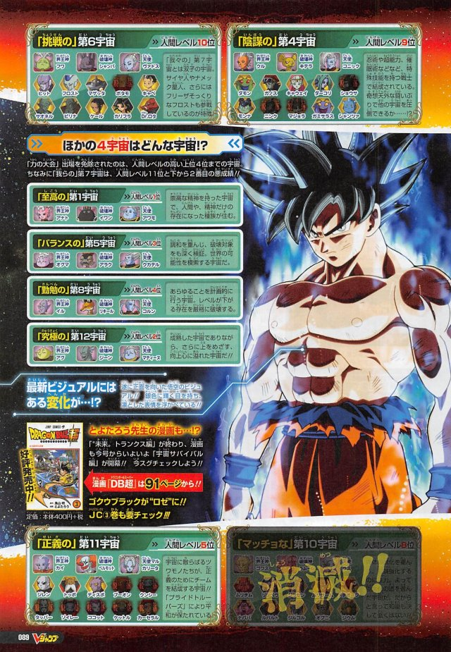 vjump-dbs-goku-demonio