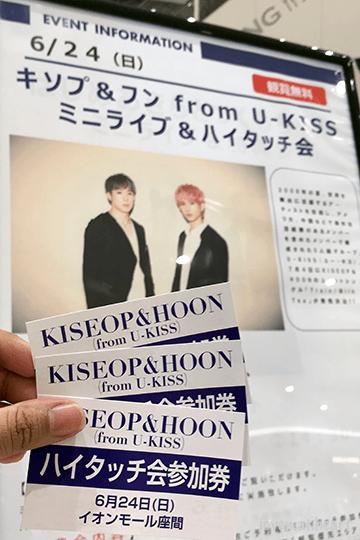 U-Kiss Kiseop & Hoon in Japan 2018