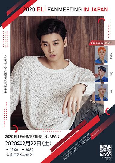 Eli Kim Tokyo Fan Meet 2020