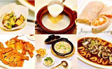 澳門飲茶粵菜餐廳推薦♥ 六棉酒家 名不虛傳老字號傳統酒樓 內有菜單(近官也街)♥Joyce食尚樂活。食記