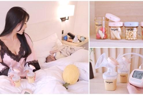 哺乳第二天就開始用的擠奶神器♥ Hegen 多功能雙邊電動擠乳器組  新加坡小金奶瓶 ♥ JoyceWu。育兒樂活