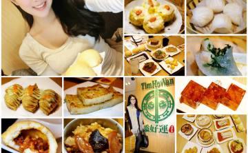 [港式。飲茶]  (2015.4.13更新!) 超人氣N訪紀錄♥♥