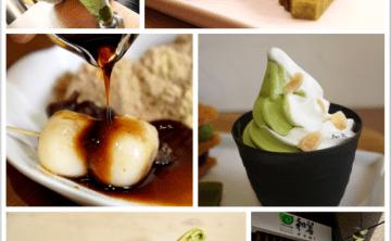[甜點] 超人氣♥ 和茗甘味處 Myowa Cafe 抹茶創意和菓子 甜點 蛋糕 霜淇淋 吃過一定會愛上 (東門站/永康街/金華街) ♥ JoyceWu。食記