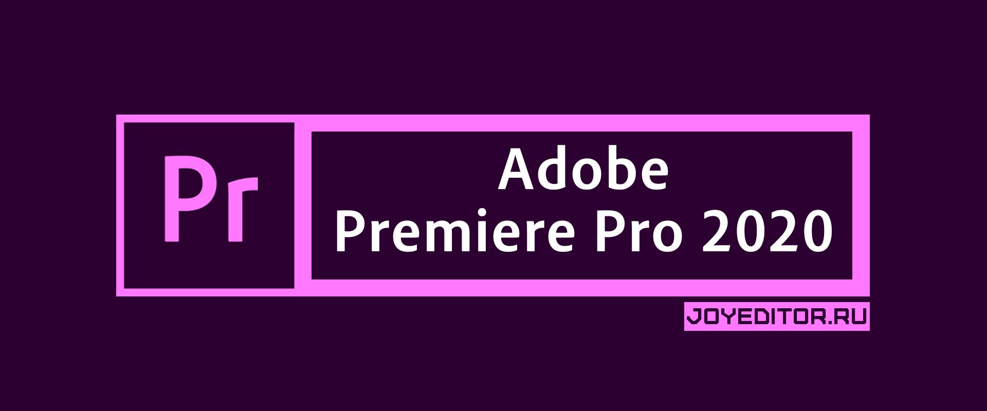 Adobe Premiere 2020