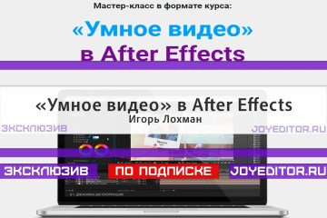 Игорь Лохман «Умное видео» в After Effects