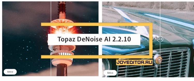 Topaz DeNoise AI 2.2.10