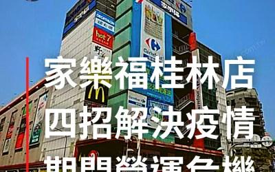家樂福桂林店四招解決疫情期間營運危機