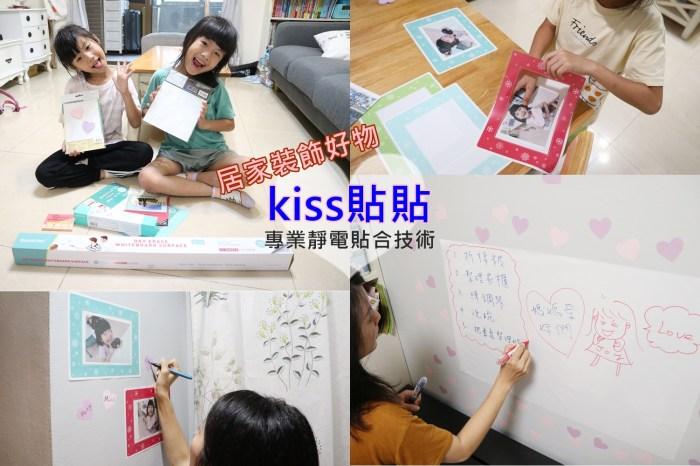 kiss貼貼 居家DIY佈置首選 靜電貼 白板佈告欄、相片牆、兒童房裝飾、夜光壁貼, 靜電貼無背膠不留痕跡