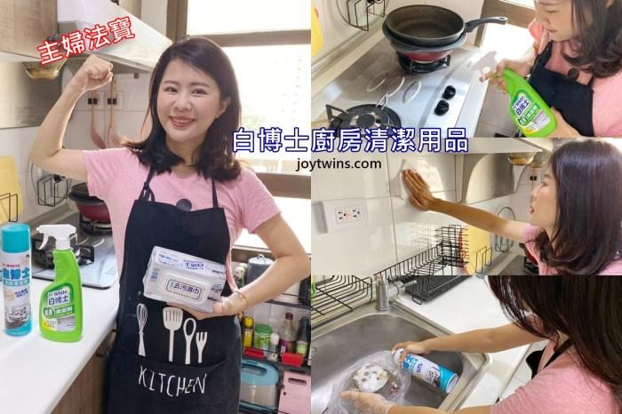 白博士 廚房三法寶(泡沫/噴霧/濕紙巾) 讓廚房白刷刷~ 清潔如新! 做菜更安心!