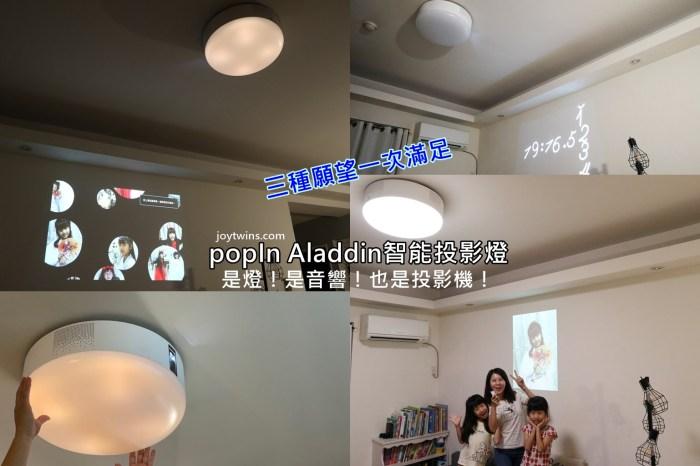 popIn Aladdin智能投影燈 是燈!是音響!也是投影機!複合式超威功能 一次滿足三種願望!