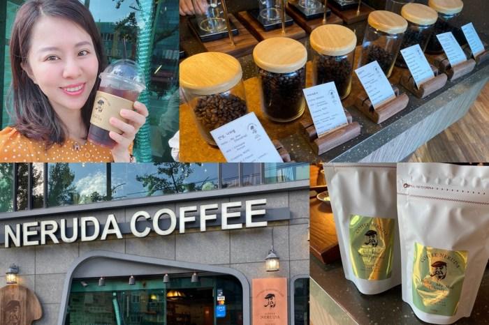 釜山  南浦洞咖啡廳 COFFEE NERUDA 手沖咖啡 自家品牌咖啡豆 必買伴手禮