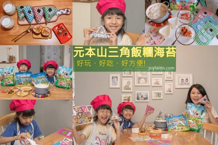 元本山DIY三角飯糰海苔 親子手做飯糰 輕鬆上桌 營養、健康、方便又美味! 快跟小朋友一起動手DIY