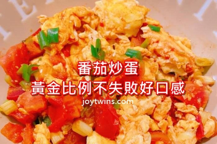 番茄炒蛋 做法 黃金比例不失敗好口感 超簡單好吃小秘訣必收藏
