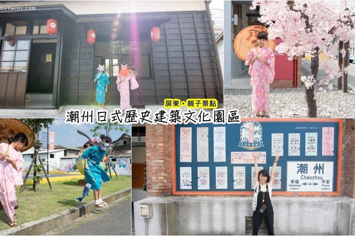 國內旅遊 潮州日式歷史建築文化園區  免費和服穿搭 親子出遊 鐵道迷快來