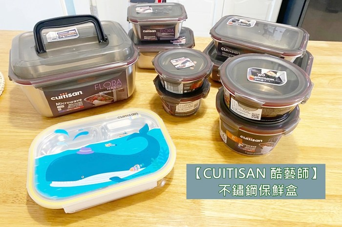 團購【CUITISAN 酷藝師 不鏽鋼保鮮盒】全球唯一可微波的不鏽鋼抗菌保鮮盒! 可微波 可烤箱 耐高溫 保鮮 防漏抗菌 副食品容器