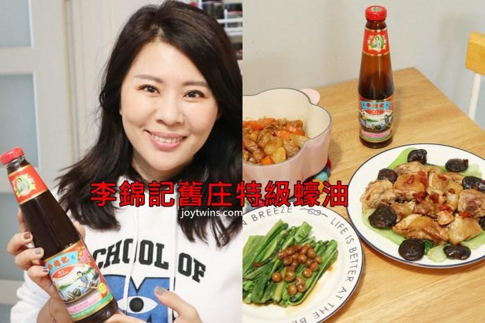 李錦記舊庄特級蠔油 一匙入味 輕鬆上家常好菜!主婦必備的做菜聖品(不藏私三道料理食譜)