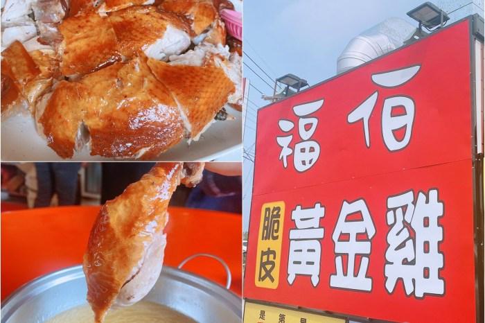 【南投竹山】福伯黃金雞 來紫南宮必吃 脆皮多汁滑嫩入味 在地人大推美食