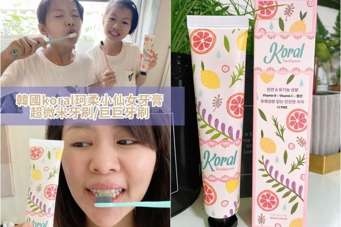 【口腔清潔】韓國koral珂柔小仙女牙膏、超微米牙刷 巨巨牙刷! 抗敏美白好口氣