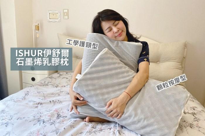 ISHUR伊舒爾 石墨烯乳膠枕工學護頸型、顆粒按摩型 每天睡覺都享受!一夜好眠到天亮