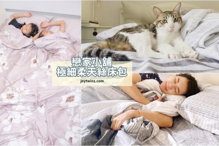 受保護的內容: 台灣床包第一品牌 戀家小舖 天絲床組(薄包) 花色豐富 材質親膚 每天睡個好覺很重要