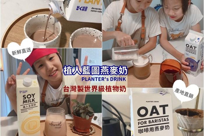 植人藍圖 咖啡用燕麥奶 新時代植物飲品 香濃燕麥奶風味一喝就愛上 純素飲食、乳糖不耐症也能喝