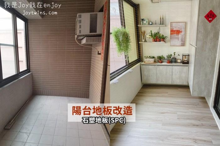 陽台改造 SPC石塑地板讓我完成夢想中網美陽台 萌亞地板