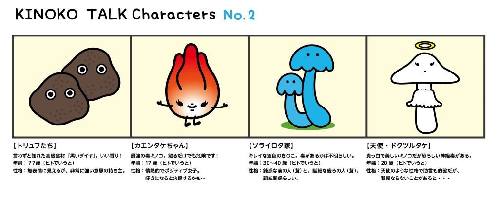 LINE_kinokotalk_characters_2-02