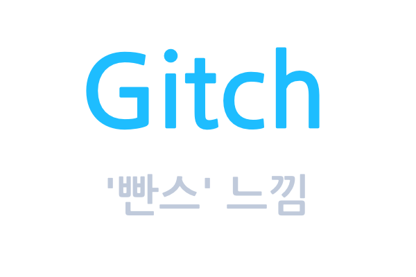 캐나다의 표현법. Gitch