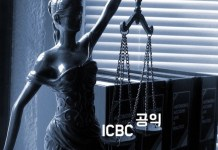 ICBC, 공평성