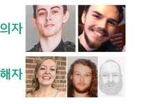 7월 살인사건의 용의자와 피해자들