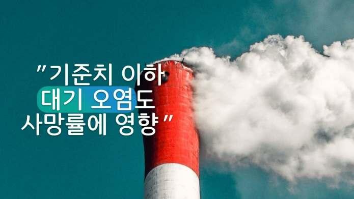 대기 오염이 사망률 차이 만든다
