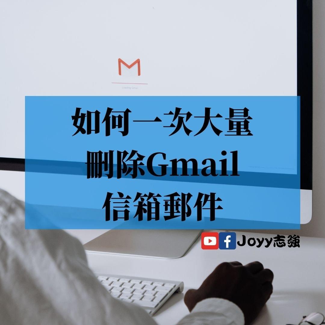 【實用教學】如何一次大量刪除Gmail的郵件