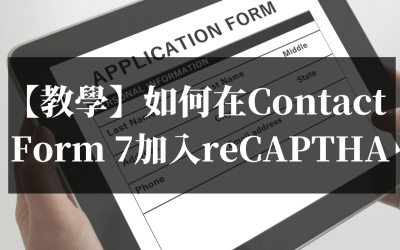【教學】如何在Contact Form7聯絡表單加入reCAPTCHA(v3)