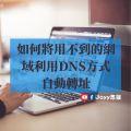 【網站轉址】如何將用不到的網域利用DNS方式自動轉址