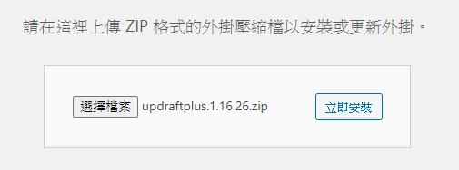 5分鐘學會用 Updraftplus 備份你的網站_03
