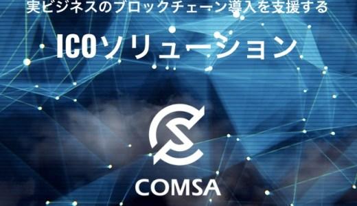 国内初ICO支援サービス[COMSA]をテックビューロ社が公開