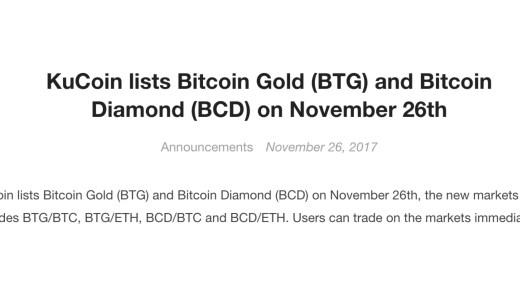 新興取引所【KuCoin】でBTG(ビットコインゴールド)/BCD(ビットコインダイヤモンド)の取扱いが開始