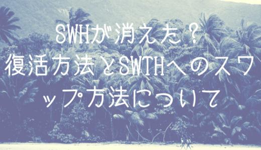 【Switcheo】SWHが消えた?復活方法とSWTHへのスワップ方法について